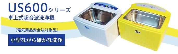 卓上型超音波洗浄機
