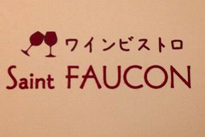 saintFAUCON.jpg