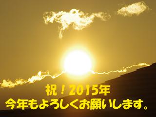 2015010101.jpg