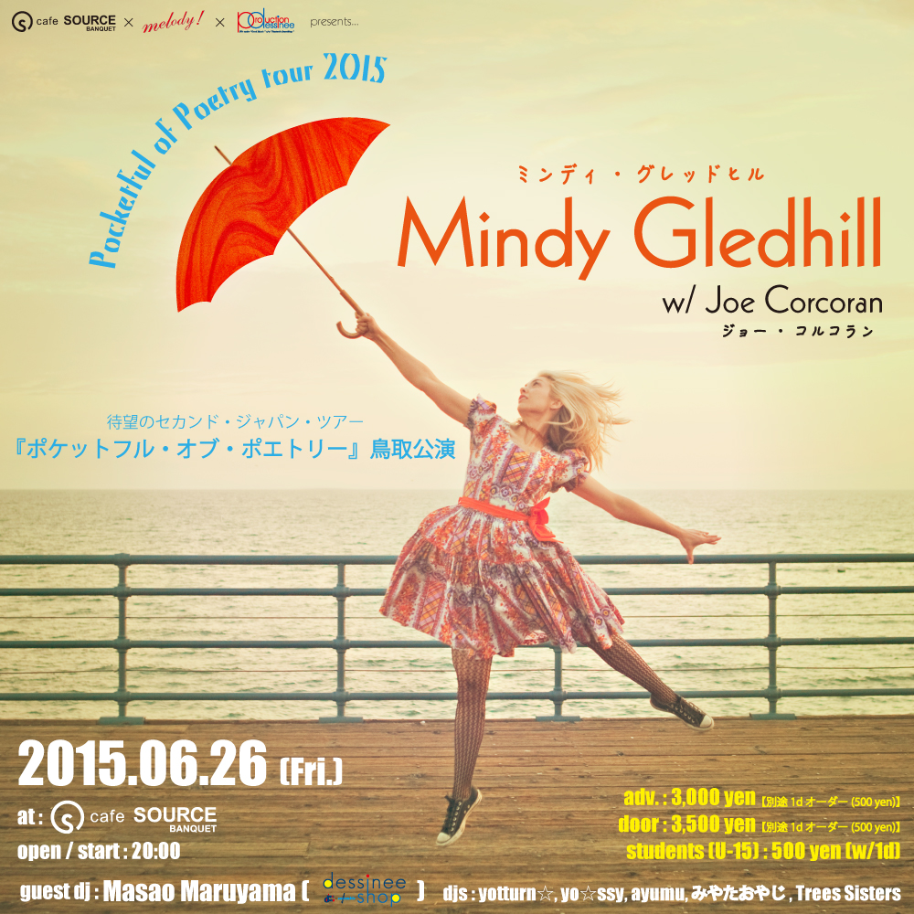 melody_20150626_2f