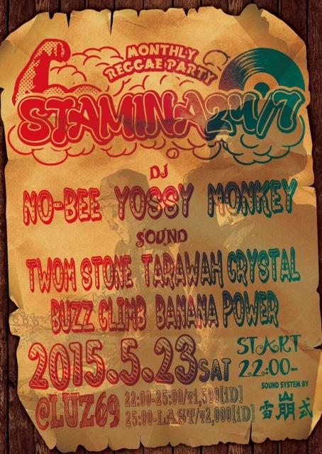 stamina 20150523