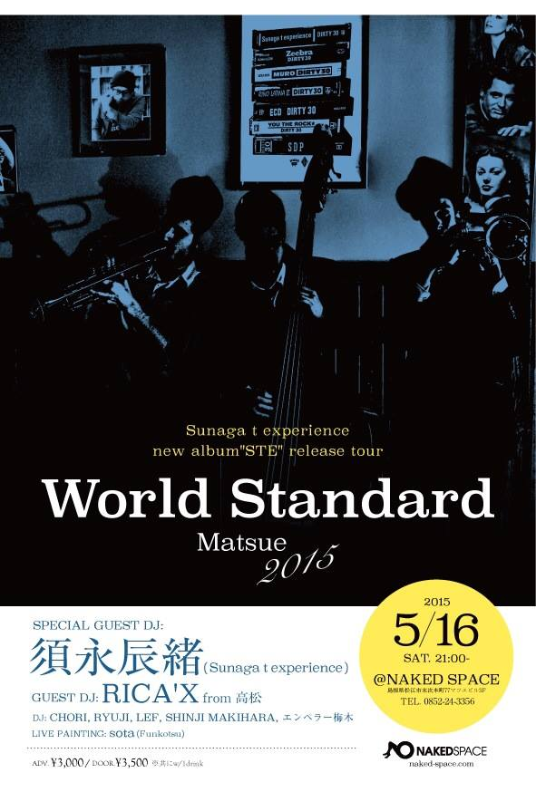 world_standard_matsue_2015