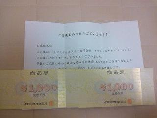 イズミヤ商品券2000円
