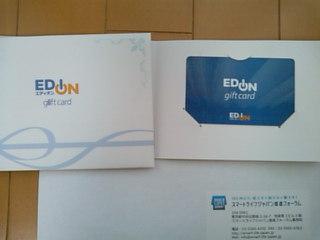 エディオンギフトカード