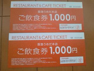 阪急チケット