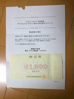 イズミヤ商品券1,000円