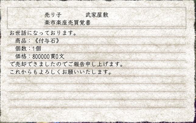 信書80万