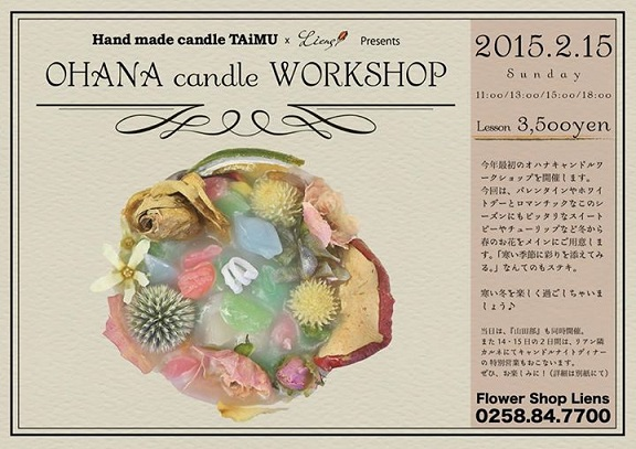 OHANA candle WORKSHOP フライヤー2015 2-2