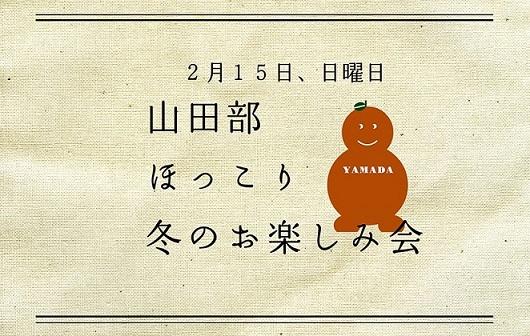 山田部 ほっこり-2