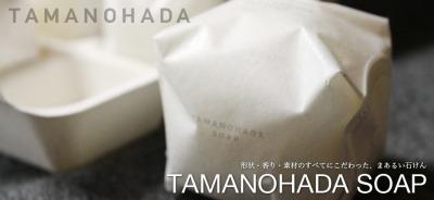 tamanohada_03.jpg