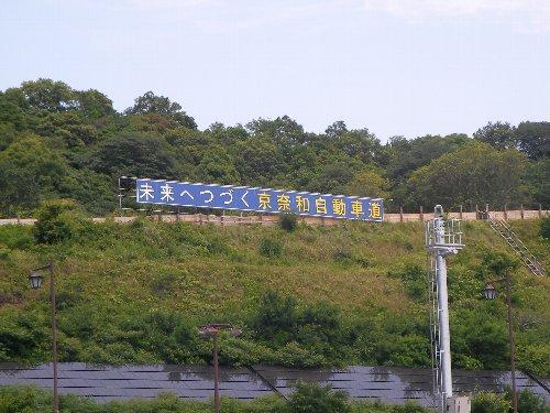 201506211143紀ノ川SA京奈和①
