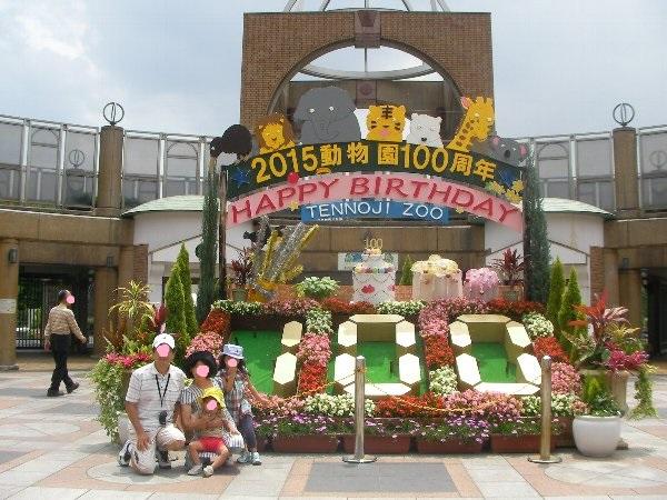 201506231051天王寺動物園①-1