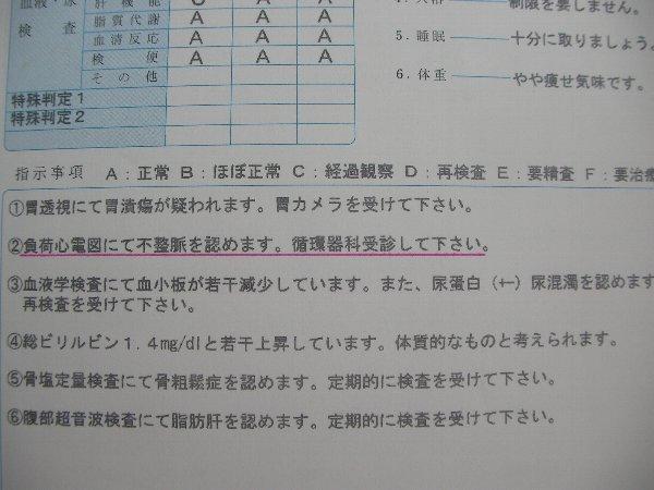 2002年(H14)2月26日ドック結果②