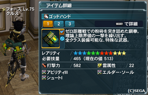 pso20150314_223750_006.png