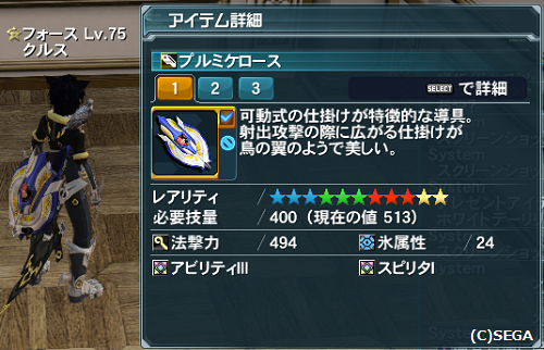 pso20150314_223826_007.png