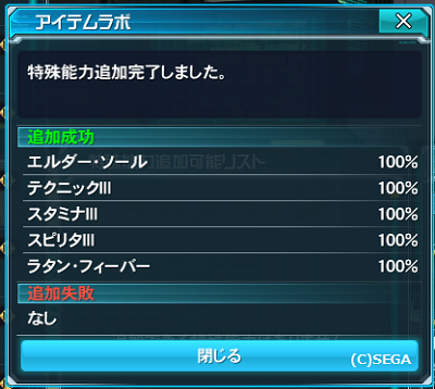pso20150318_210349_000.png