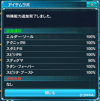 pso20150318_213953_001.png