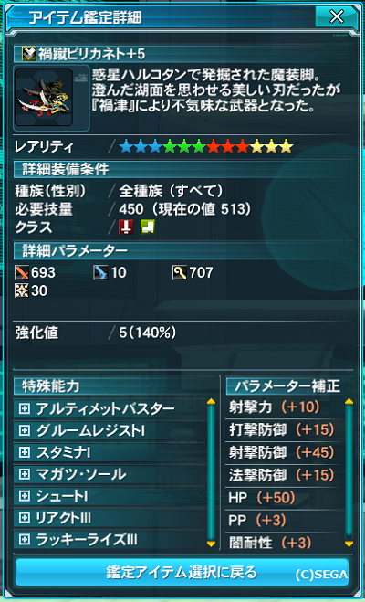 pso20150326_224955_012.png