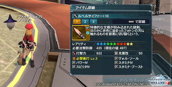 pso20150327_155614_021.png