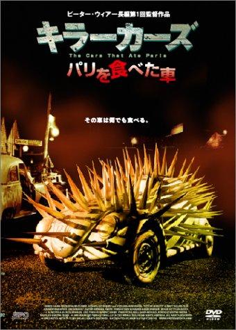 killercars.jpg