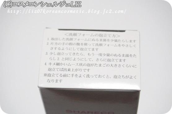 【シャレコ】ウォッシングフォーム