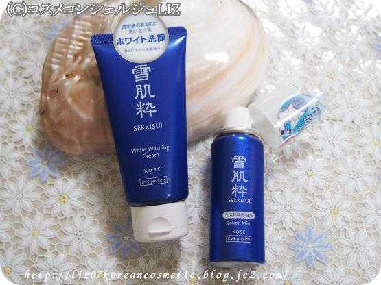 【雪肌粋】ホワイト洗顔クリーム・化粧水ミスト