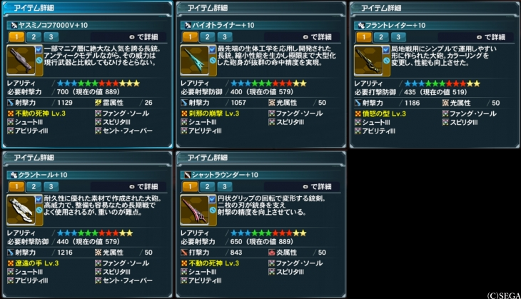 バッジ 主力武器_R