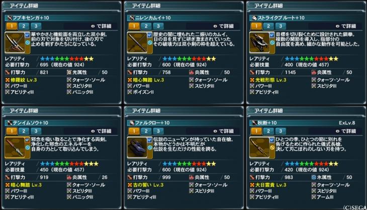 シャイラ 主力武器_R