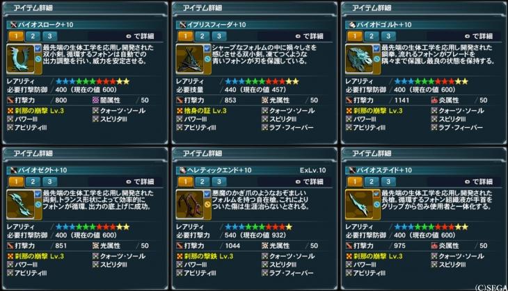 ヒサメ 主力武器_R