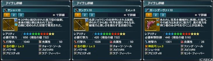 ケーニヒス 武器_R