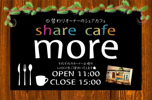 浜寺モデルハウスがカフェに…♪