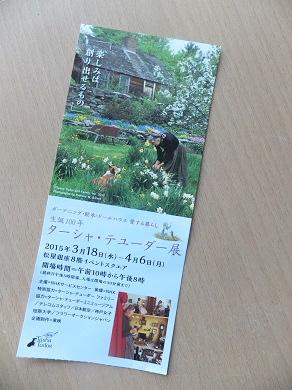 ターシャ展チケット