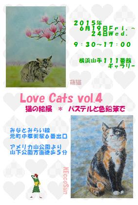 2015猫展 案内状