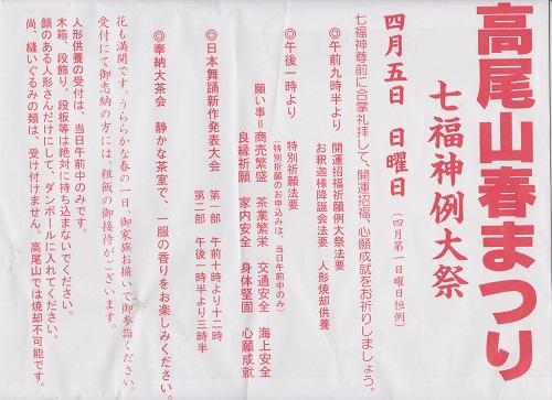 takao-harumaturi-2015-2.jpg