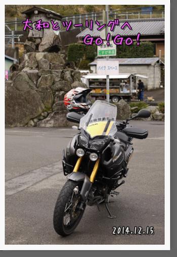 2014年12月15日 鶴の湯ツーリング (11)