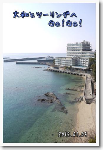 2015年1月5日 萬波の湯 (16)