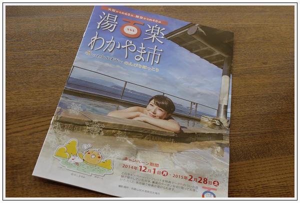 2015年1月5日 萬波の湯 (7)