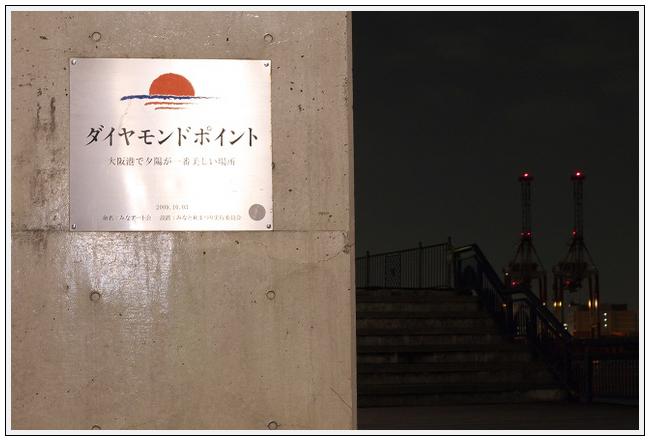 2015年3月2日 天保山ダイヤモンドポイント (2)