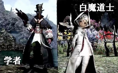 学者/白魔道士-蒼天のイシュガルド