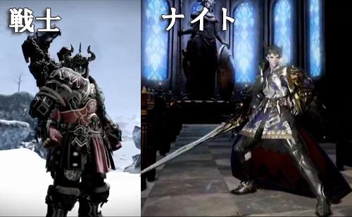 戦士/ナイト-蒼天のイシュガルド