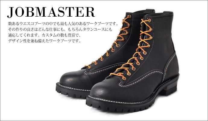 jobmaster_img01.jpg