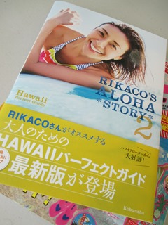 rikaco20153.jpg
