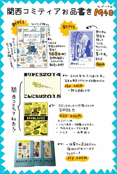 関西コミティアおしながき5_17_convert_20150514005748