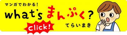 whats-manpuku_convert_20150421154340.jpg