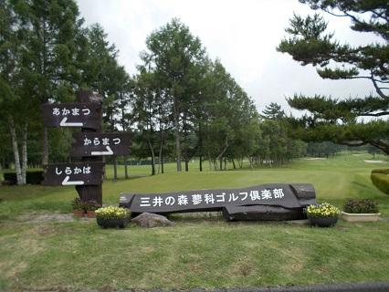 三井の森 蓼科