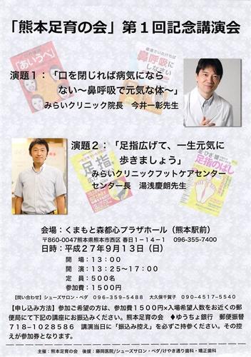 20150913 熊本足育の会