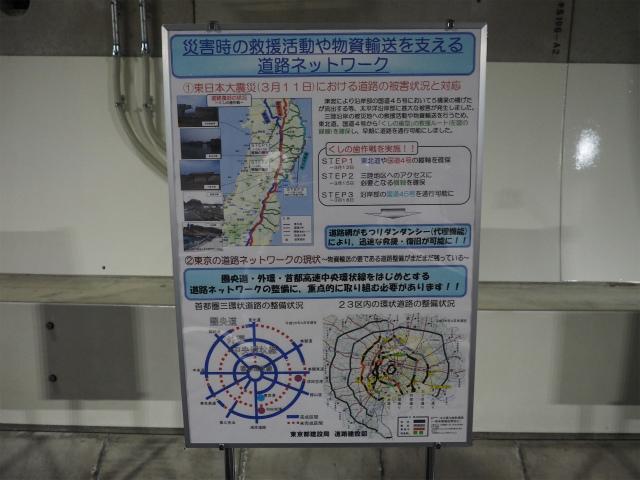 東日本大震災時の道路復旧順序を説明。