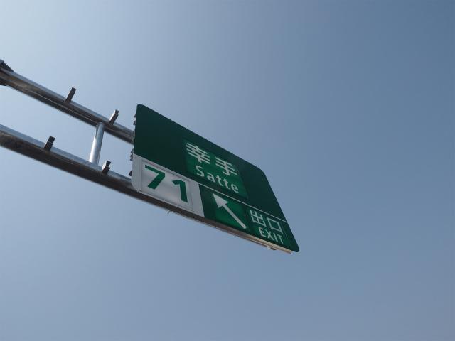 出口標識。金属製の板に樹脂性の各表示パーツが組み込まれています。逆光でも見やすいとか。