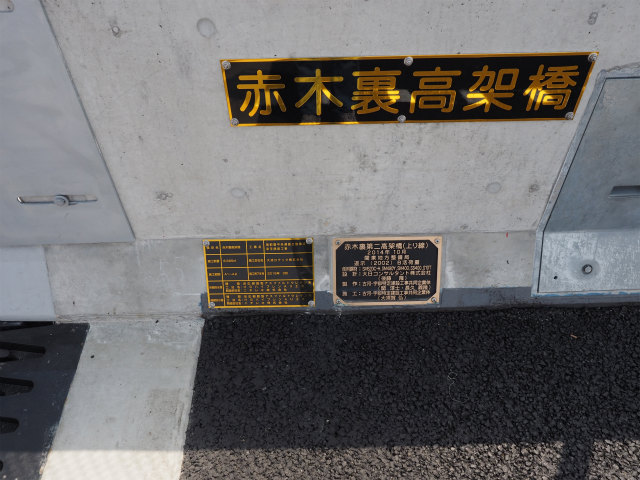歩いている高架橋の名前。