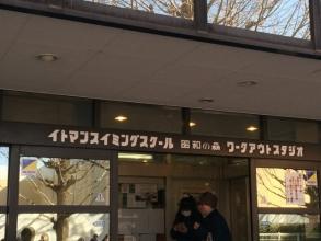 イトマンスイミングスクール昭和の森